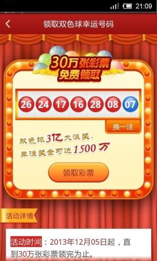 360彩票-送双色球