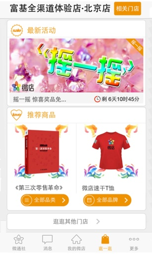 App 一生一愛花店APK for Windows Phone | Download Android ...