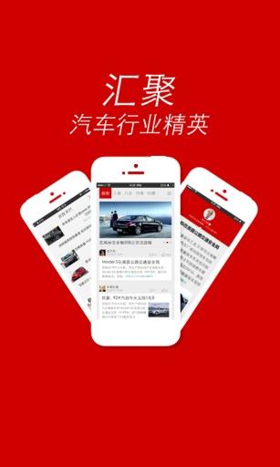 玩新聞App|汽车圈免費|APP試玩