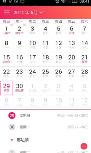 免費工具App 联想日历 阿達玩APP