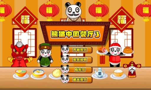 熊猫中国餐厅3截图0