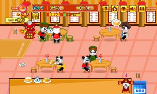 熊猫中国餐厅3截图1