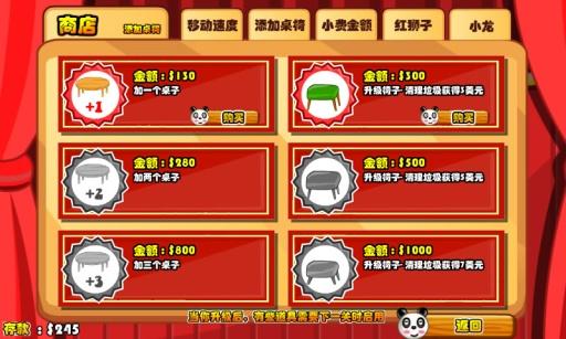 熊猫中国餐厅3截图2