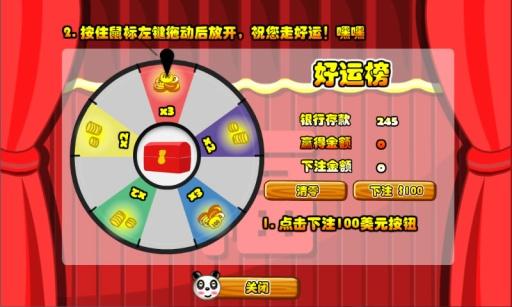 熊猫中国餐厅3截图4