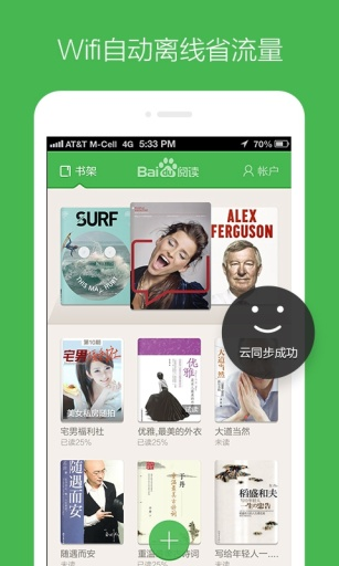玩免費書籍APP|下載百度阅读 app不用錢|硬是要APP