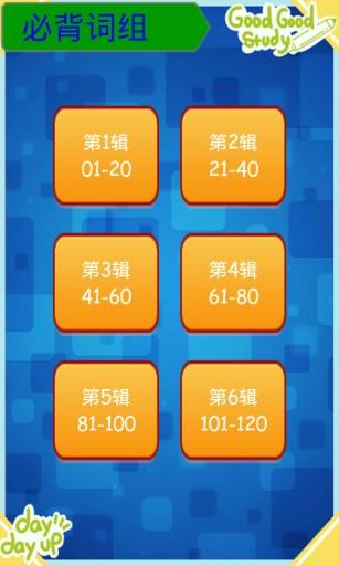 四六级作文必备 生產應用 App-愛順發玩APP