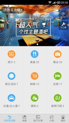济州岛旅游攻略 生活 App-癮科技App
