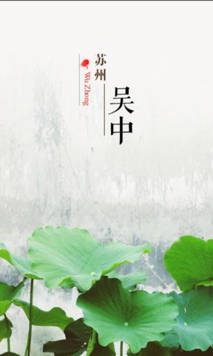 苏州吴中太湖旅行攻略