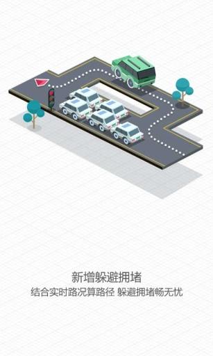 高德地图(专业的手机地图)-自驾、公交出行神器志玲语音导航:在App ...
