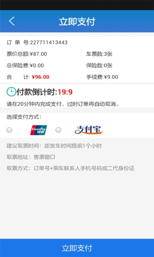 Bus365汽车购票