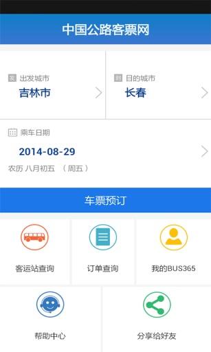 玩免費生活APP|下載Bus365汽车购票 app不用錢|硬是要APP