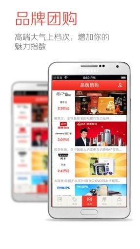 【免費購物App】团购-APP點子