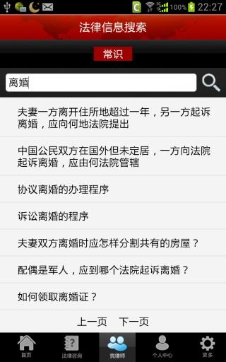 法律常识 生活 App-癮科技App