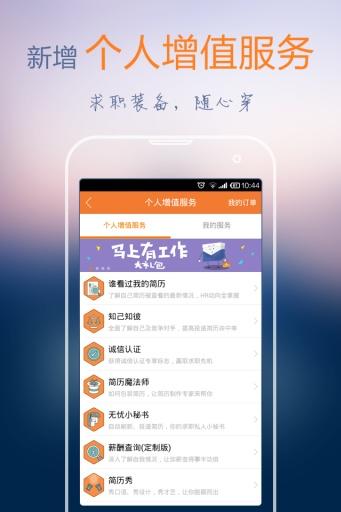 免費下載生活APP|前程无忧51job app開箱文|APP開箱王