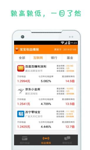 玩財經App|蛋蛋理财-收益快播版免費|APP試玩