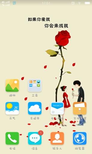 免費工具App|情动玫瑰love主题锁屏|阿達玩APP