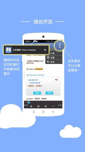 免費下載生產應用APP|听歌学英语 app開箱文|APP開箱王