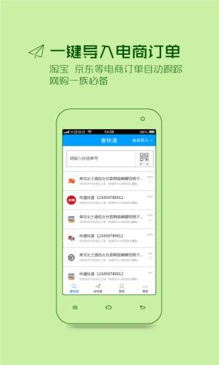 微快递 生活 App-愛順發玩APP