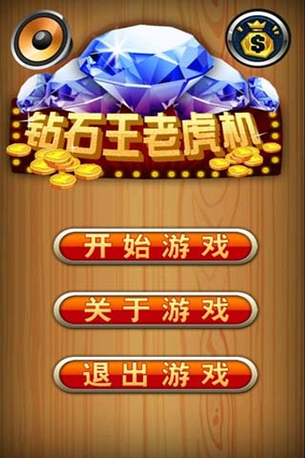 钻石王老虎机