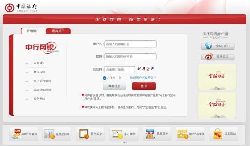 中国银行网上银行 PAD版