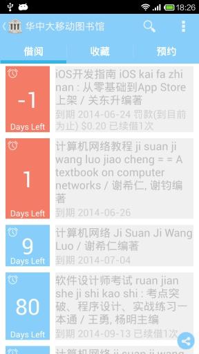 华中大移动图书馆 書籍 App-癮科技App