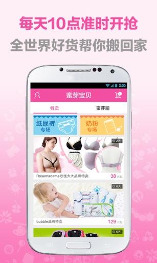 蜜芽宝贝 - 中国最领先的进口母婴限时特卖商城
