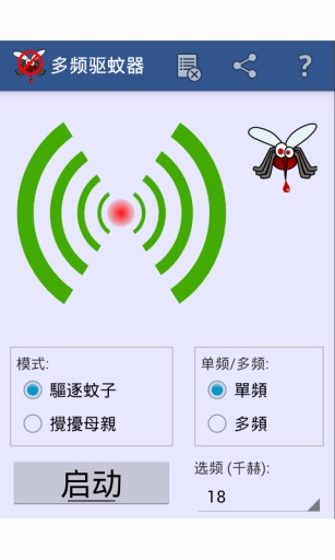 多频驱蚊器截图0