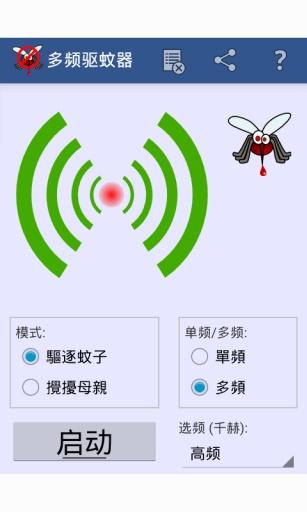 多频驱蚊器截图1