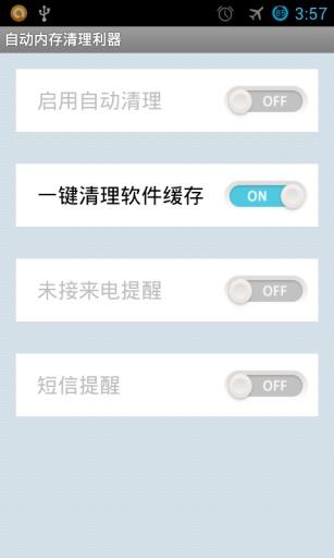 免費下載工具APP|自动内存清理利器 app開箱文|APP開箱王