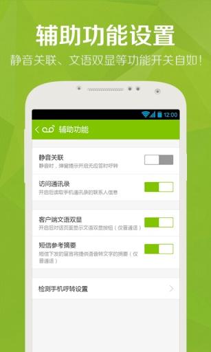 玩免費通訊APP|下載语音信箱-来电小秘书 app不用錢|硬是要APP