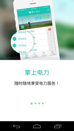 安管省电app - APP試玩 - 傳說中的挨踢部門