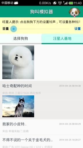 【免費媒體與影片App】狗叫模拟器-APP點子