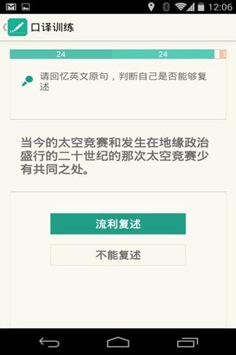 玩免費生產應用APP|下載扇贝炼句 app不用錢|硬是要APP