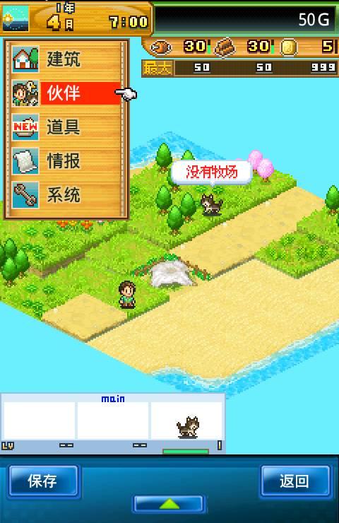 开拓神秘岛 汉化版截图4