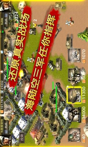 玩網游RPGApp|二战前线HD免費|APP試玩