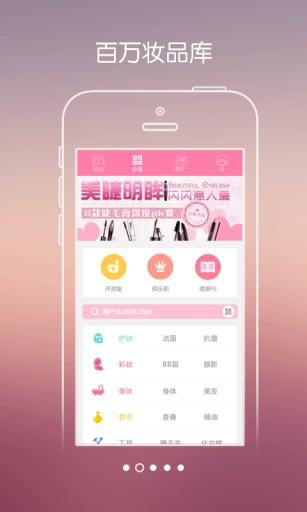 美妆秀—自拍神器on the App Store - iTunes - Apple