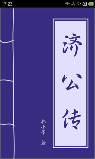 济公传 書籍 App-愛順發玩APP