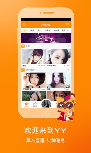 YY-娱乐视频直播(神曲版)截图2