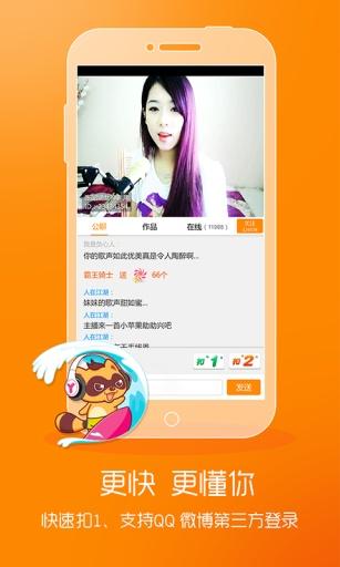 YY-娱乐视频直播(神曲版)截图3