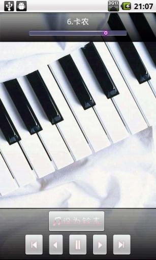 玩免費媒體與影片APP|下載浪漫钢琴铃声 app不用錢|硬是要APP