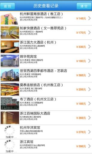 【免費生活App】宾馆酒店查询-APP點子