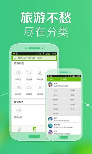 免費社交App|悠哉旅游|阿達玩APP