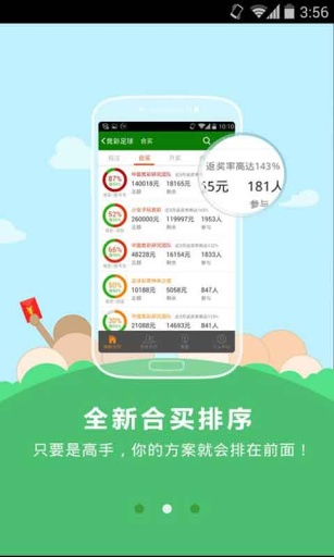 玩購物App|9188彩票竞彩北单免費|APP試玩