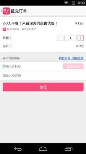 【免費購物App】百度糯米-APP點子
