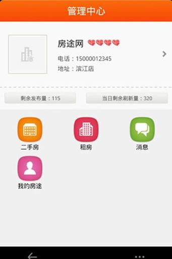 【免費生活App】房途网-经纪人版-APP點子