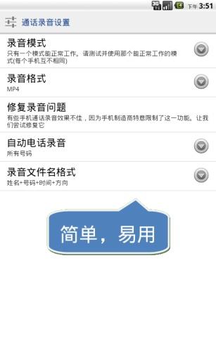 玩免費通訊APP|下載猛兽录音安卓版 app不用錢|硬是要APP
