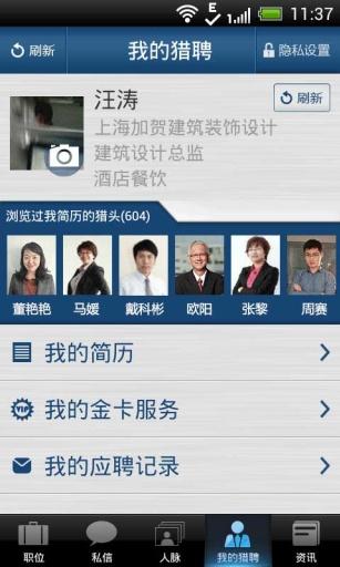 獵聘網的微博 - 微博台灣站