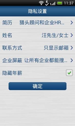 猎聘秘书 生產應用 App-愛順發玩APP