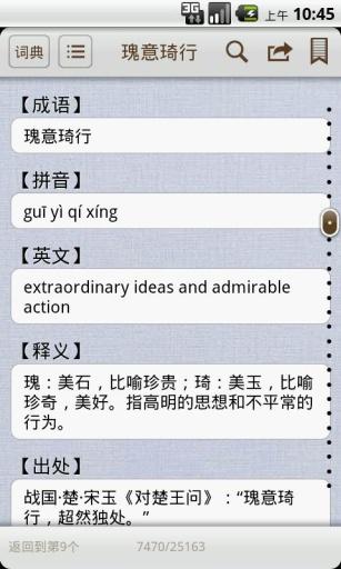 成语词典 生產應用 App-愛順發玩APP
