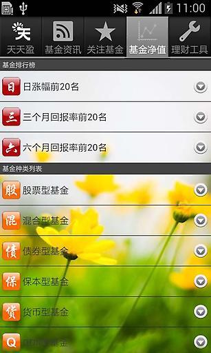 天天盈基金理财 財經 App-愛順發玩APP